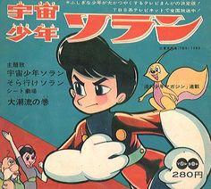 UCHU SHONEN SORAN 宇宙少年ソラン (Soran, il ragazzo spaziale), TCJ, fantascienza, 96 episodi, 4/5/1965 –28/2/1967
