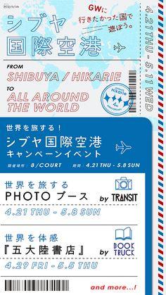 EVENT   記事詳細   渋谷ヒカリエ/Shibuya Hikarie Web Design, Web Banner Design, Book Design, Layout Design, Flyer And Poster Design, Ticket Design, Flyer Design, Typography Design, Lettering