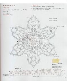 from Crochet asahi rose pattern Crochet Snowflake Pattern, Crochet Stars, Crochet Snowflakes, Crochet Circles, Crochet Blocks, Crochet Motifs, Crochet Flower Patterns, Crochet Diagram, Doily Patterns