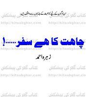 Chahat Ka Hai Safar By Zuhra Ahmed
