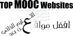 TOP Arabic MOOC Websites (أفضل مواقع التعليم الذاتي عن بعد) | Fcmam5 :AIO Store