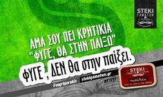 """Άμα σου πει Κρητικιά """"φύγε, θα στην παίξω"""" @mgrigorakis - http://stekigamatwn.gr/f1151/"""