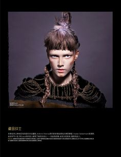 Isabelle Sonnenschein for Marie Claire China November 2013