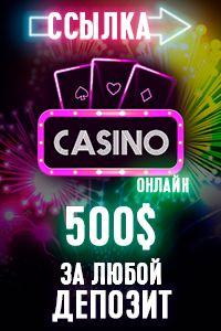 казино с бездепозитными бонусами на час