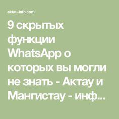 9 скрытых функции WhatsApp о которых вы могли не знать - Актау и Мангистау - информационно полезный ресурс о западном Казахстане