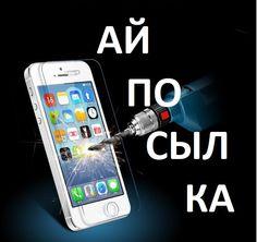 Ай Посылки. Протект для Iphone