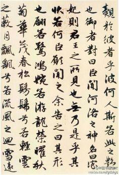 【 元 赵孟頫 《洛神赋》】《洛神赋》书于大德四年(公元1300年),时赵氏四十七岁。该作用笔圆转流美,充分展示了赵孟頫的书法风格。(局部)