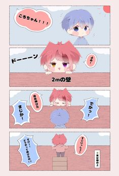 Cute, Anime, Character, Kawaii, Anime Shows, Lettering