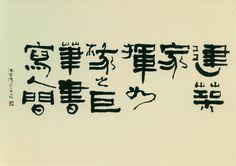 寫藝人間—漢寶德書法展