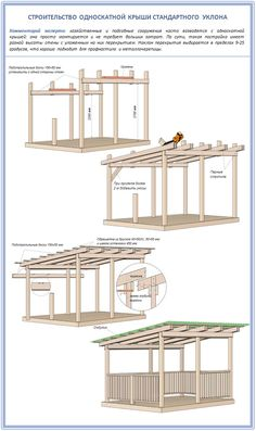 Wooden House Design, Small House Design, Brick Sidewalk, Wooden Greenhouses, Beautiful House Plans, Shed Building Plans, Log Cabin Homes, Pergola With Roof, Tiny House Plans