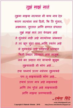 Happy Birthday Love Quotes, Friend Birthday Quotes, Happy Birthday Wishes, Marathi Love Quotes, Marathi Poems, Love Poems For Him, Love Husband Quotes, Love U Forever Quotes, Dosti Quotes