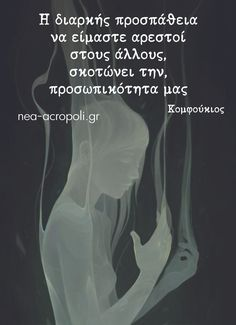 Greek Quotes, Wise Quotes, Movie Quotes, Be A Better Person, Way Of Life, Poetry, Wisdom, Thoughts, Sayings