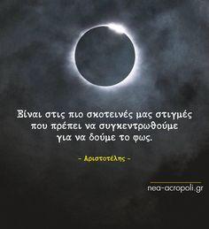 ΕΧΕΙΣ ΜΗΝΥΜΑ... ΑΠΟ ΤΟ ΣΥΜΠΑΝ!    #neaacropoli#greekquotes#ellhnika #ελληνικα #selfdevelopment #greekquote #greekpost #instagram #logia #quotes #ellinikaquotes #wayoflife #greekposts #greece #quoteoftheday #gr #greek_quotes #greek_quote #instagreek #instagreekquotes #instagreece #greekstatus #greekquoteoftheday #cyprus #philosophyreturns.gr #greekvideos #νεαακρόπολη #neaacropoli #philosophy_returns #φιλοσοφίαεπιστρέφει Way Of Life, Messages, Quotes, Qoutes, Dating, Text Posts, Quotations, Shut Up Quotes, Quote