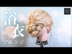 【うなじに頼らない】匂い立つ、浴衣ヘアアレンジ ロング|2017 - YouTube