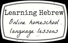 online Hebrew language lessons review at See Jamie Blog