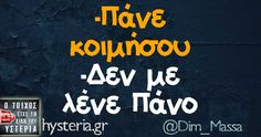 Free Therapy, Greek Quotes, True Words, Funny Images, Sarcasm, Funny Quotes, Jokes, Smile, Jewellery