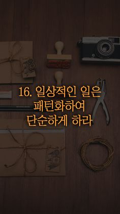 , 22 Ways to Build Crazy Execution , Kim Je-dong's Words in Touch 17 10 Ways to Improve Your Sentences. Mpreg Anime, Schools First, Life Words, S Word, Wise Quotes, Study Tips, Self Development, Cool Words, Sentences
