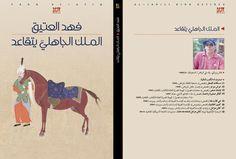 تحميل رواية الملك الجاهلي يتقاعد - فهد العتيق