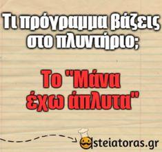 Αστεία ανέκδοτα για την Ελληνίδα μάνα | Ανέκδοτα Αστειάτορας Funny Memes, Jokes, True Words, Funny Photos, Lol, Random Stuff, Fanny Pics, Random Things, Husky Jokes