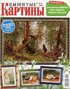 Cross Stitch Magazines, Cross Stitch Books, Le Point, Diy And Crafts, Embroidery, Wild Life, Cross Stitch, Journals, Punto De Cruz