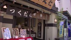 #japan#japon#travel#noren#shop