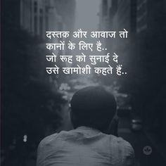 Hindi Motivational Quotes, Inspirational Quotes in Hindi - Brain Hack Quotes Hindi Quotes Images, Shyari Quotes, Hindi Quotes On Life, True Love Quotes, Strong Quotes, Qoutes, Hindi Shayari Life, Quotations, Epic Quotes