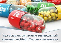 Как выбрать витаминно-минеральный комплекс на iHerb. Состав и технология