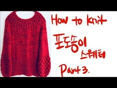 대바늘 뜨개질. How to knit. 포도송이 스웨터 뜨기. Part 3. - YouTube
