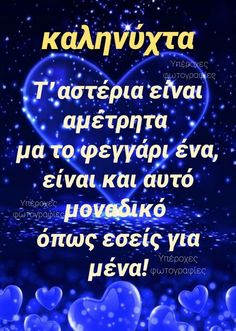 Good Night, Good Morning, Afternoon Quotes, Greek Beauty, Greek Quotes, Wish, Feelings, Sayings, Beautiful