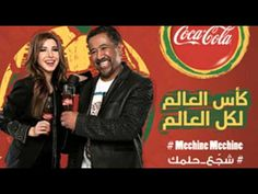 Nancy Ajram Feat Cheb Khaled -Fifa World Cup 2014