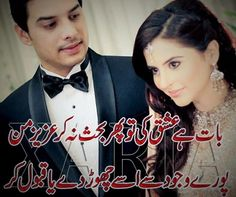 Urdu Poetry Romantic, Facebook Image, Poems, Deep, Design, Poetry, Verses, Poem