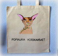 Diy Bag Designs, Tods Bag, Painted Clothes, Have Some Fun, Fiber Art, Printed Shirts, Diy And Crafts, Reusable Tote Bags, Quilts