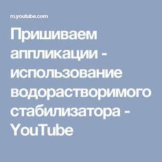Пришиваем аппликации -  использование водорастворимого стабилизатора - YouTube