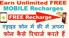 How to Recharge Mobile Balance for FREE! 100 % working- Free Mobile Rech...