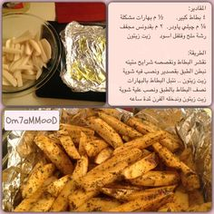 Visit the post for more. Bacon Wrapped Potatoes, Arabian Food, Cookout Food, Cooking Recipes, Healthy Recipes, Food Dishes, Food Hacks, I Foods, Indian Food Recipes