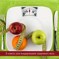 Здоровое питание и долголетие: 3 совета для поддержания здорового веса