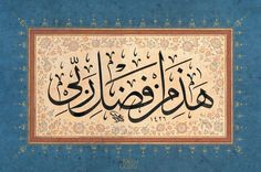 Arabic Calligraphy (Islamic Calligraphy) is a type of visual art which is portrayed in the form of 28 Arabic script derived from the Aramaic Nabataean Arabic Calligraphy Design, Arabic Calligraphy Art, Arabic Art, Arabic Alphabet, Beautiful Calligraphy, Calligraphy Alphabet, Rose Drawing Tattoo, Allah, Coran