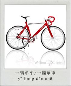 Tools and resources to help students of Mandarin learn how to read and write Chinese characters. Write Chinese Characters, Chinese Language, Learn To Read, Languages, Grammar, Vocabulary, Transportation, Student, Culture