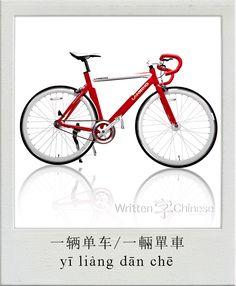 一辆单车/一輛單車 (yī liàng dān chē): Bike