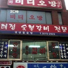 대정숯불갈비 - 93-38 Garwol-dong, Yongsan-gu, Seoul / 서울 용산구 갈월동 93-38