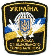 ☆ Ukrainian Airmobile Forces