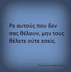 Greek Love Quotes, Like A Sir, Live Laugh Love, Wise Quotes, Some Words, What Is Love, Life Lessons, Jokes, Wisdom