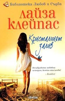 Кристалният залив от Лайза Клейпас - Knijnaborsa.bg Books, Libros, Book, Book Illustrations, Libri