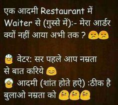 Smile World, Jokes In Hindi, Jokes Quotes, Amazing Spider, Positive Thoughts, Funny Jokes, Positivity, Humor, Funny Jokes In Hindi
