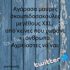 Bright Side Of Life, Greek Quotes, Sarcasm, Funny Quotes, Jokes, Lol, Neon Signs, Humor, Sayings