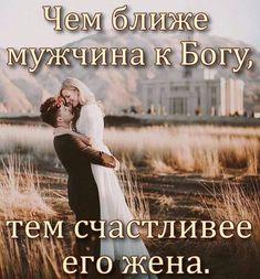Russian Quotes, The Kingdom Of God, Christianity, Photo Wall, Wisdom, Faith, Community, Motivation, Couple Photos