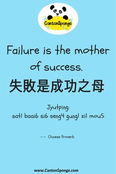 #Quote for #Language Learner Cantonese Language, Chinese Proverbs, Learning English, Mottos, Learning Activities, Things To Come, Success, Thoughts, Motivation