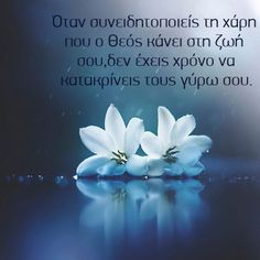 Big Words, Orthodox Icons, Better Life, Picture Quotes, Religion, Spirituality, Pictures, Inspiration, Faith