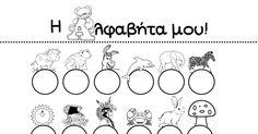 Η αλφαβήτα με εικόνες.jpg