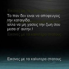 Greek Quotes, Food For Thought, Thoughts, Life, Ideas, Tanks